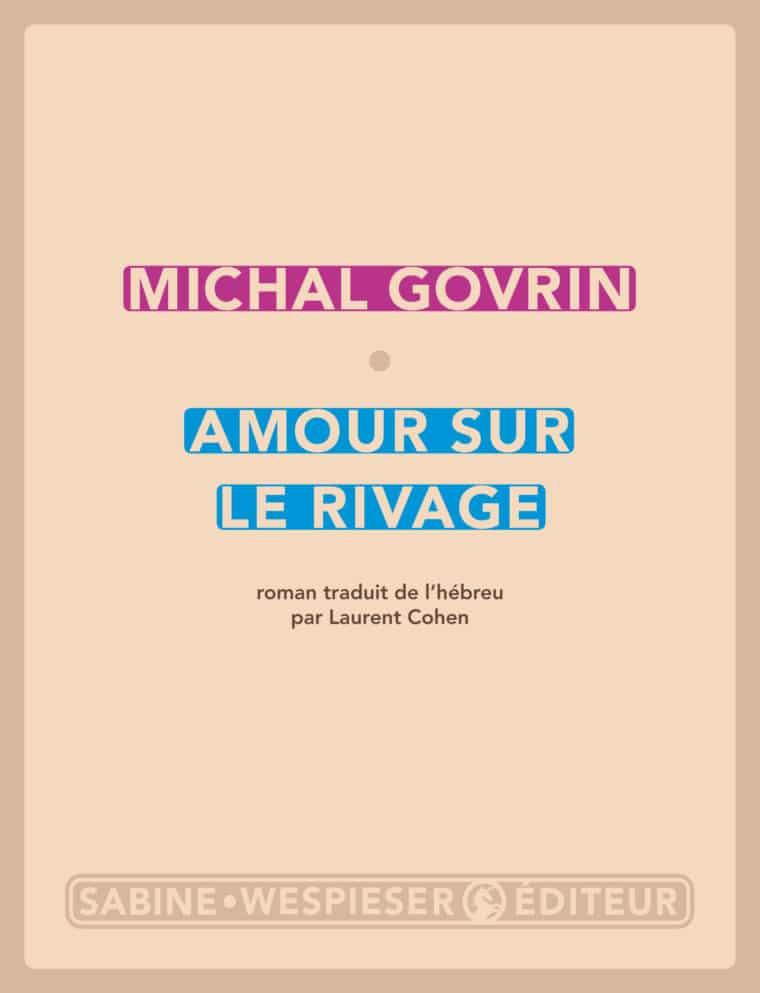 Amour sur le rivage - Michal Govrin - 2013