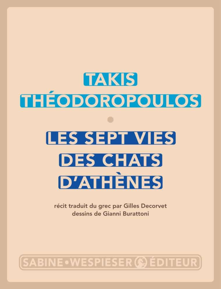 Les Sept Vies des chats d'Athènes - Takis Théodoropoulos - 2003